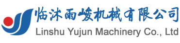 Linshu Yujun Machinery Co., Ltd