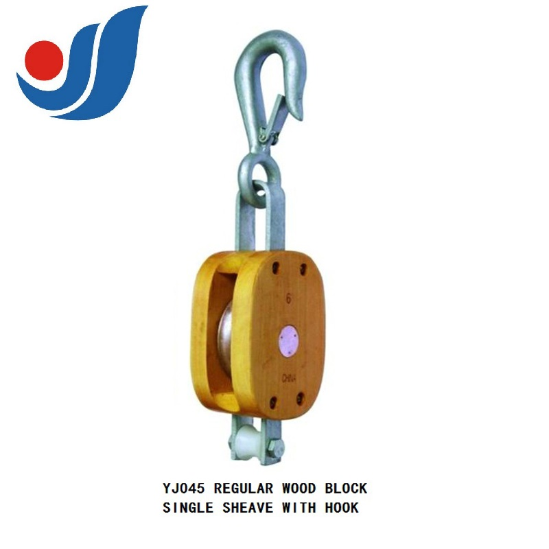 YJ045 REGULAR WOOD BLOCK SINGLE SHEAVE WITH HOOK